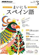 NHK ラジオまいにちスペイン語 2017年 03月号 [雑誌]