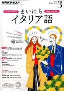 NHK ラジオまいにちイタリア語 2017年 03月号 [雑誌]