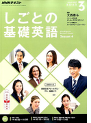NHK しごとの基礎英語 2017年 03月号 [雑誌]