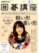 NHK 囲碁講座 2017年 03月号 [雑誌]