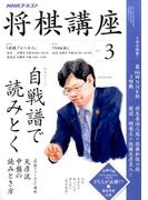 NHK 将棋講座 2017年 03月号 [雑誌]