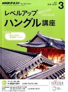 NHK ラジオレベルアップハングル講座 2017年 03月号 [雑誌]