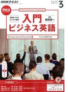 NHK ラジオ入門ビジネス英語 2017年 03月号 [雑誌]