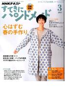NHK すてきにハンドメイド 2017年 03月号 [雑誌]
