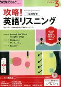 NHK ラジオ攻略 ! 英語リスニング 2017年 03月号 [雑誌]