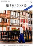 TV旅するフランス語 2017年 03月号 [雑誌]