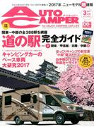 AUTO CAMPER (オートキャンパー) 2017年 03月号 [雑誌]