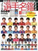 Jリーグ選手名鑑2017 J1・J2・J3 2017年 03月号 [雑誌]