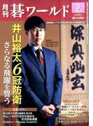 月刊 碁ワールド 2017年 03月号 [雑誌]