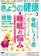 NHK きょうの健康 2017年 03月号 [雑誌]