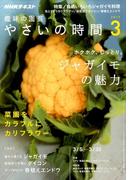 NHK 趣味の園芸 やさいの時間 2017年 03月号 [雑誌]