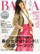 増刊BAILA(バイラ) 2017年 03月号 [雑誌]