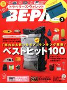 BE-PAL (ビーパル) 2017年 03月号 [雑誌]