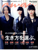 an・an (アン・アン) 2017年 2/15号 [雑誌]