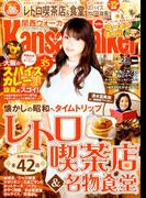 Kansai Walker (関西ウォーカー) 2017年 2/21号 [雑誌]