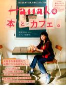 Hanako (ハナコ) 2017年 2/23号 [雑誌]