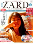 ZARD CD&DVDコレクション 2017年 2/22号 [雑誌]