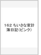 162 ちいさな家計簿日記(ピンク)