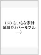 163 ちいさな家計簿日記(パールブルー)