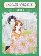 わたしだけの侯爵(ハーレクインコミックス) 2巻セット(ハーレクインコミックス)