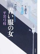 青い服の女 (新・御宿かわせみ)