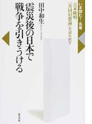 震災後の日本で戦争を引きうける 吉本隆明『共同幻想論』を読み直す