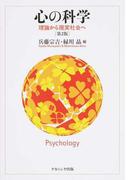 心の科学 理論から現実社会へ 第2版