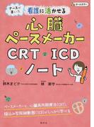 ナースが書いた看護に活かせる心臓ペースメーカー・CRT・ICDノート