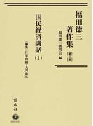 福田徳三著作集 第3巻 国民経済講話 1