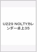 U229 NOLTYカレンダー卓上35