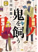 【全1-2セット】鬼を飼う(YKコミックス)
