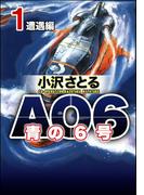 【全1-5セット】AO6 青の6号