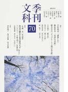 季刊文科 第70号 特集山房の漱石と夏目家の人々〈生誕一五〇年記念〉