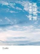 松本隆対談集 風待茶房 2005-2015(立東舎)