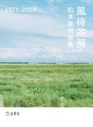 松本隆対談集 風待茶房 1971-2004(立東舎)