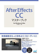 After Effects CCマスターブック for Windows & Mac(マスターブック)
