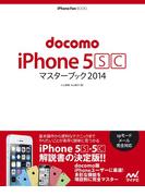 docomo iPhone 5 [S][C] マスターブック 2014(マスターブック)