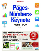 Pages・Numbers・Keynoteマスターブック(Mac Fan Books)