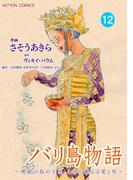 バリ島物語 ~神秘の島の王国、その壮麗なる愛と死~ : 12(アクションコミックス)