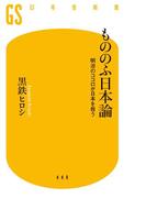 【期間限定価格】もののふ日本論 明治のココロが日本を救う