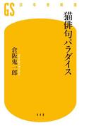 【期間限定価格】猫俳句パラダイス
