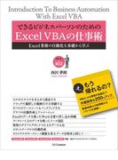 できるビジネスパーソンのためのExcel VBAの仕事術