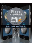 iPhoneアプリ開発講座 はじめてのSwift