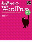 基礎からのWordPress 改訂版