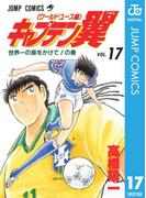 キャプテン翼 ワールドユース編 17(ジャンプコミックスDIGITAL)