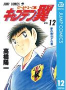 キャプテン翼 ワールドユース編 12(ジャンプコミックスDIGITAL)