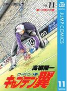 キャプテン翼 ワールドユース編 11(ジャンプコミックスDIGITAL)