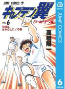 キャプテン翼 ワールドユース編 6(ジャンプコミックスDIGITAL)