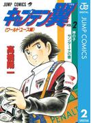 キャプテン翼 ワールドユース編 2(ジャンプコミックスDIGITAL)
