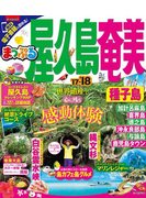 【期間限定価格】まっぷる 屋久島・奄美 種子島'17-'18